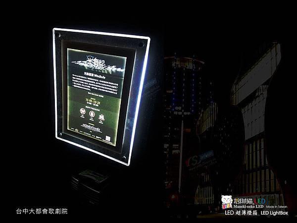 Slim-LED-Lightbox-taichung4.jpg