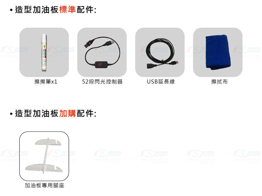 造型加油板部落格-05.jpg