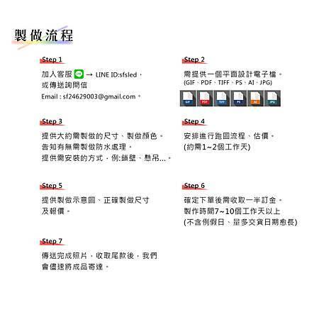 柔性霓虹部落格-10.jpg