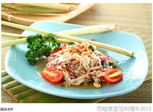 台中越南菜 雞絲涼拌