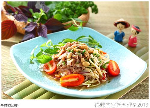 台中越南菜 牛肉木瓜涼拌