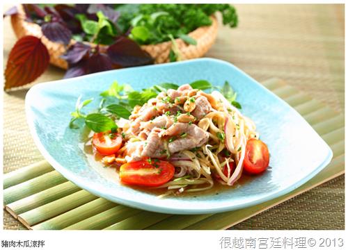 台中越南菜 豬肉木瓜涼拌