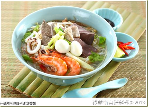 台中越南菜 什錦河粉 招牌米線 雞蛋麵