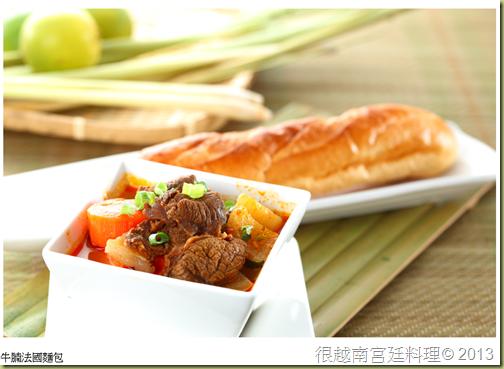 台中越南菜 牛腩法國麵包
