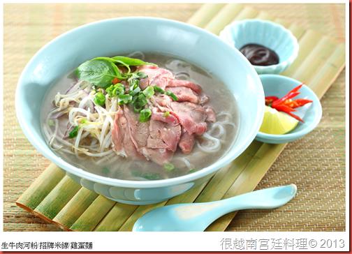 台中越南菜 生牛肉河粉 招牌米線 雞蛋麵_thumb[5]