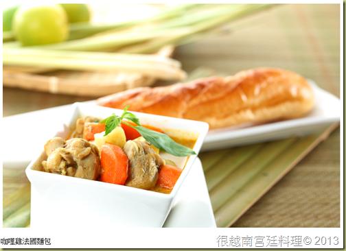 台中越南菜 咖哩雞法國麵包