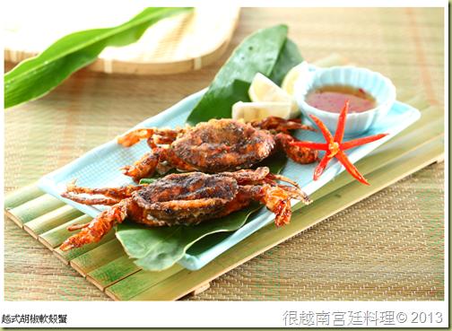 台中越南菜 越式胡椒軟殼蟹