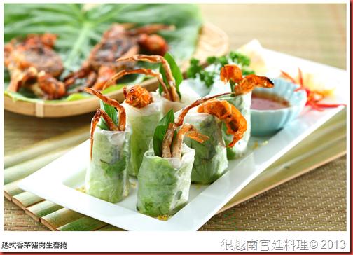 台中越南菜 越式香茅豬肉生春捲