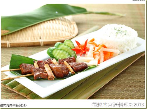 台中越南菜 越式烤肉串飯