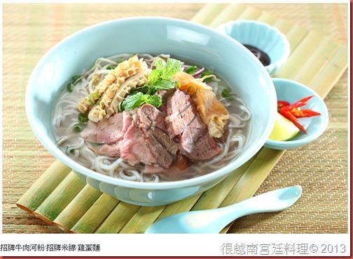 台中越南菜 招牌牛肉河粉 招牌米線 雞蛋麵
