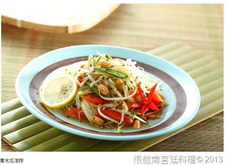 台中越南菜 青木瓜涼拌