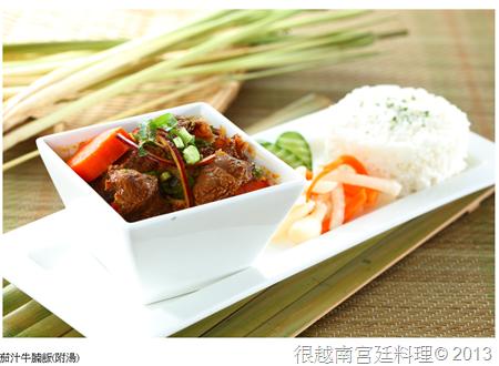 台中越南菜 茄汁牛腩飯
