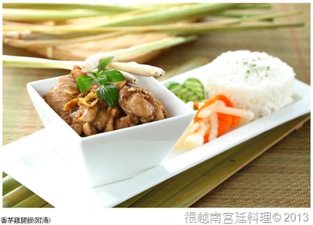 台中越南菜 香茅雞腿飯