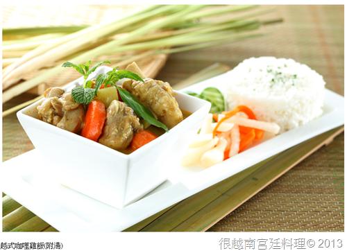 台中越南菜 越式咖哩雞飯