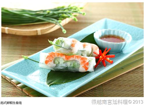 台中越南菜 越式鮮蝦生春捲