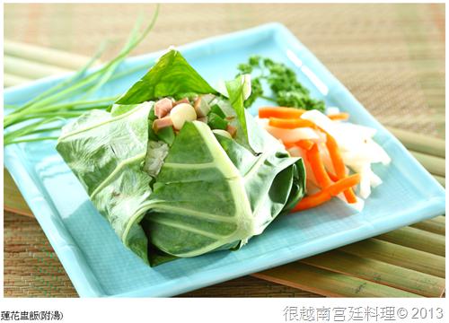 台中越南菜 蓮花盅飯