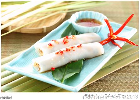台中越南菜 越南腸粉
