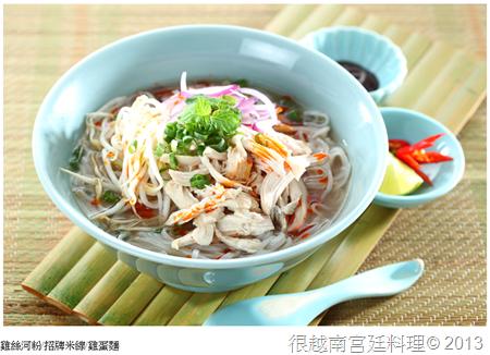 台中越南菜 雞絲河粉 招牌米線 雞蛋麵