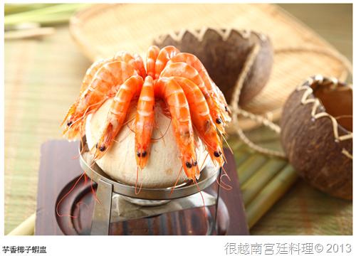 越南菜 芋香椰子蝦盅