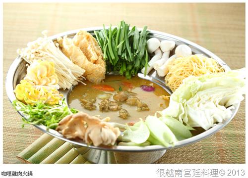 越南菜 咖哩雞肉火鍋