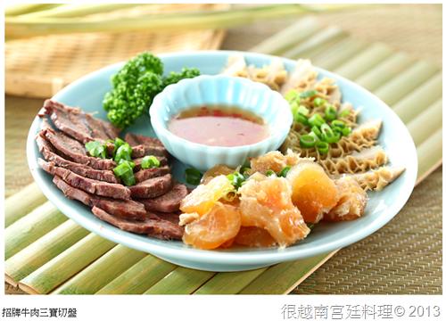 越南菜 招牌牛肉三寶切盤