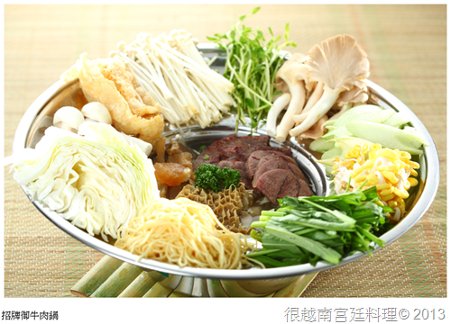 越南菜 招牌御牛肉鍋