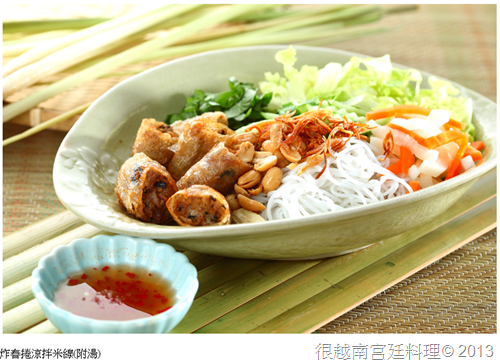 越南菜 炸春捲涼拌米線