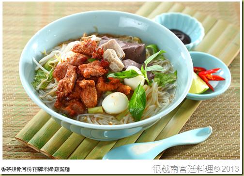 越南菜 香茅排骨河粉 米線 雞蛋麵