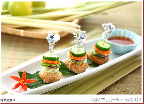 越南菜 時蔬海鮮串