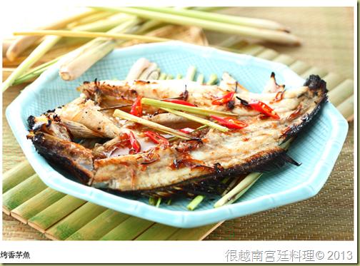 越南菜 烤香茅魚