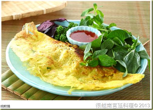 越南菜 班煎燒