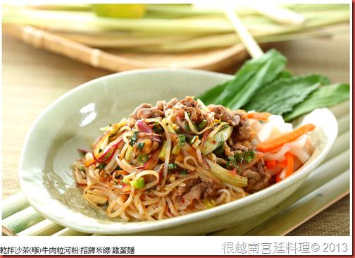 越南菜 乾拌沙嗲牛肉粒河粉 米線 雞蛋麵