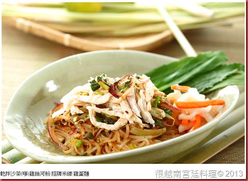越南菜 乾拌沙嗲雞絲河粉 米線 雞蛋麵