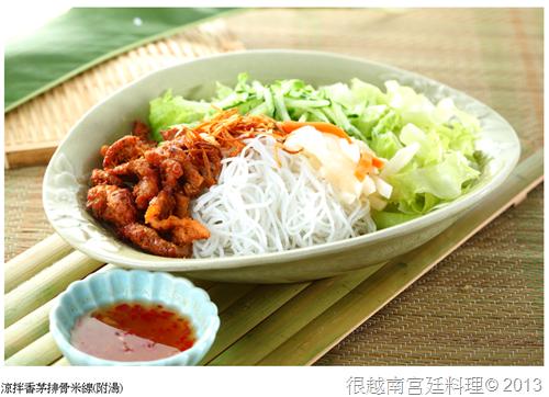 越南菜 涼拌香茅排骨米線