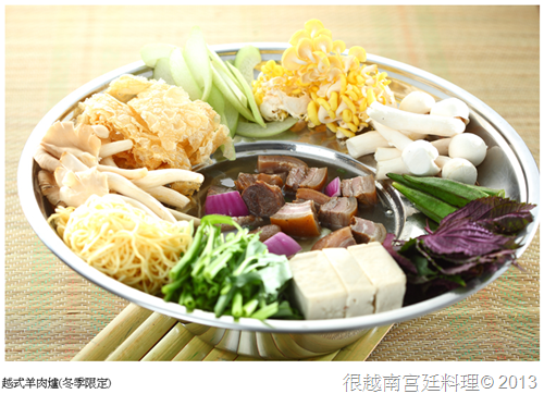 越南菜 越式羊肉爐(冬季限定)