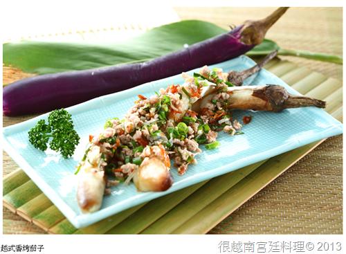 越南菜 越式香烤茄子