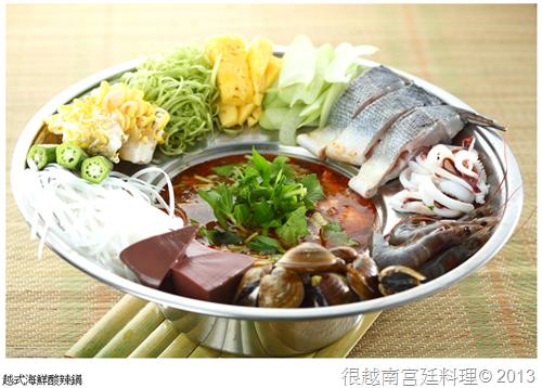 越南菜 越式海鮮酸辣鍋