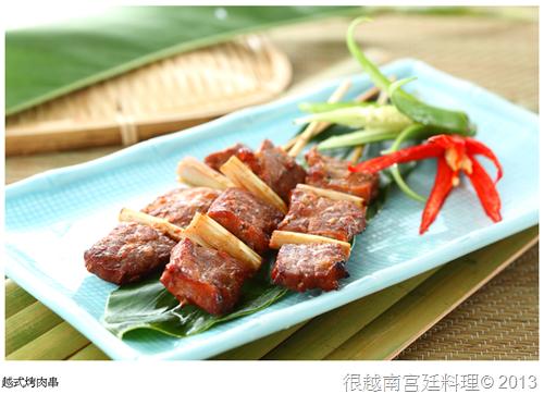 越南菜 越式烤肉串