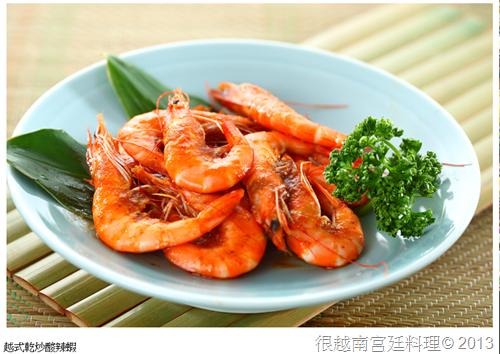 越南菜 越式乾炒酸辣蝦