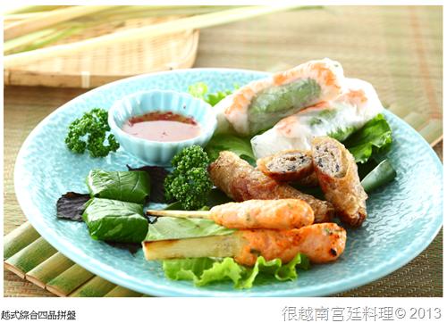 越南菜 越式綜合四品拼盤