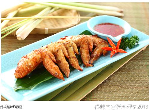越南菜 越式酸辣炸雞翅
