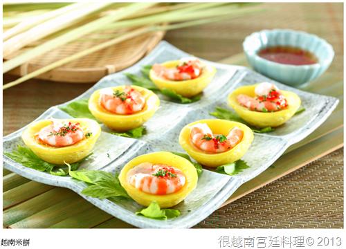 越南菜 越南米餅