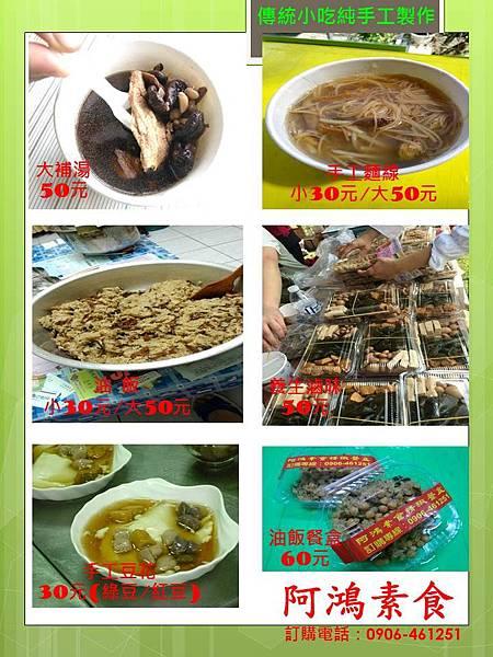 阿鴻素食型錄1綠.jpg