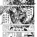 妖怪少爺37.jpg
