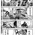 妖怪少爺39.jpg