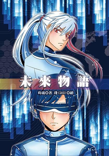 未來物語-封面排版-01