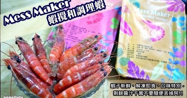 蝦攪和冷泡蝦