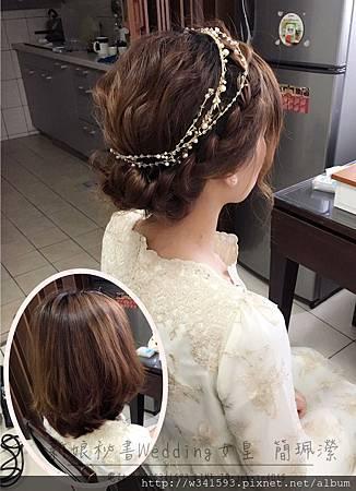板橋個人整體造型-新娘秘書台北Wedding女皇 簡珮瀠