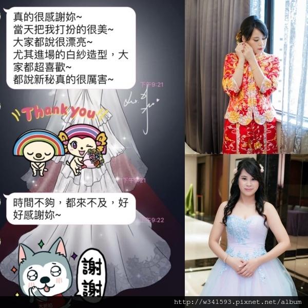 新娘秘書台北Wedding女皇 推薦簡珮瀠-評價