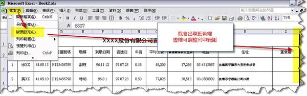 excel列印範圍設定jpg.jpg